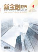 新金融世界