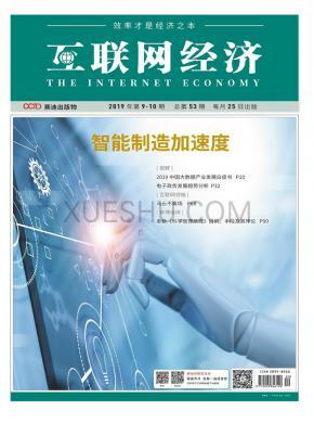 互联网经济杂志社