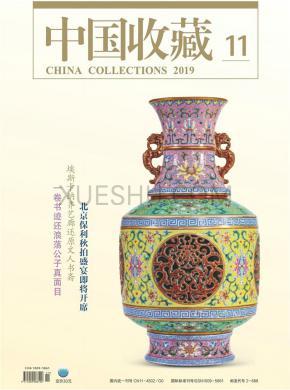 中国收藏杂志社