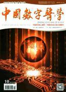 中国数字医学