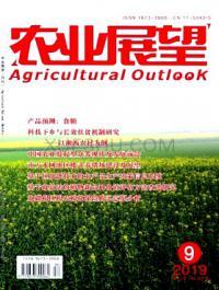 农业展望期刊