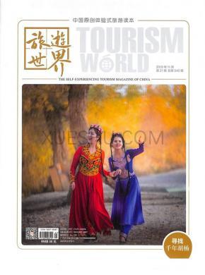 旅游世界杂志社