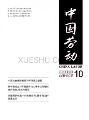 中国劳动杂志