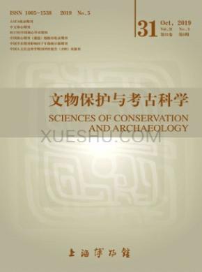 文物保护与考古科学杂志