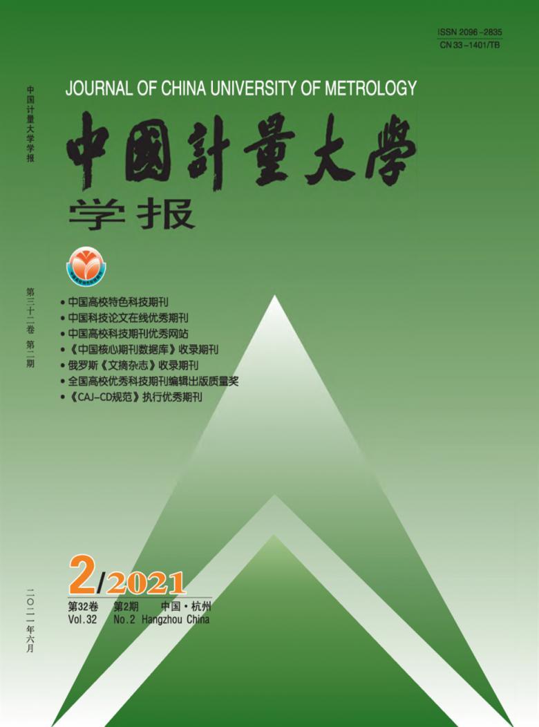 中国计量大学学报