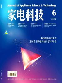 家电科技期刊
