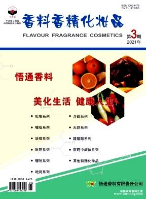 香料香精化妆品