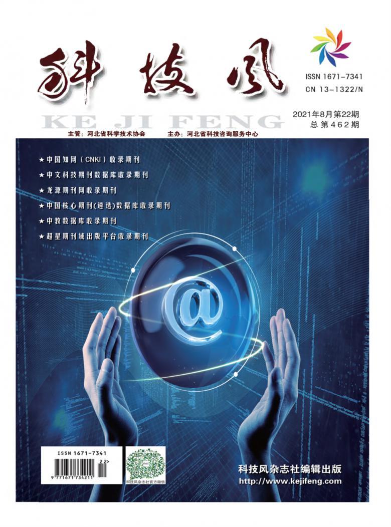 科技风杂志社