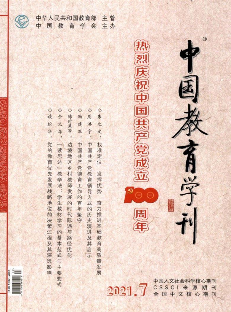 中国教育学刊