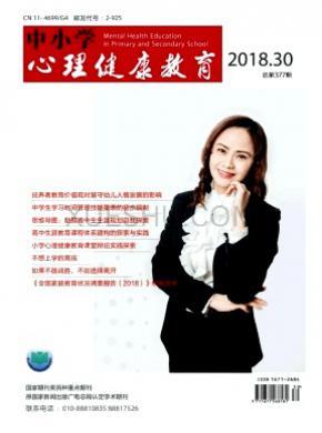 中小学心理健康教育杂志