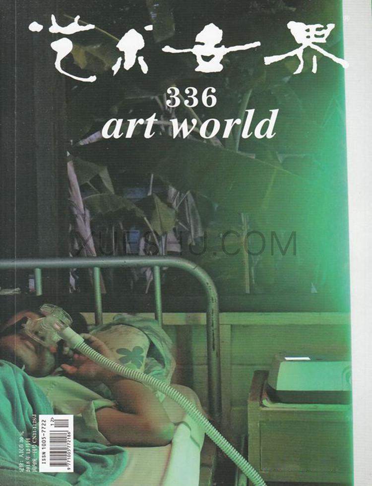 艺术世界杂志