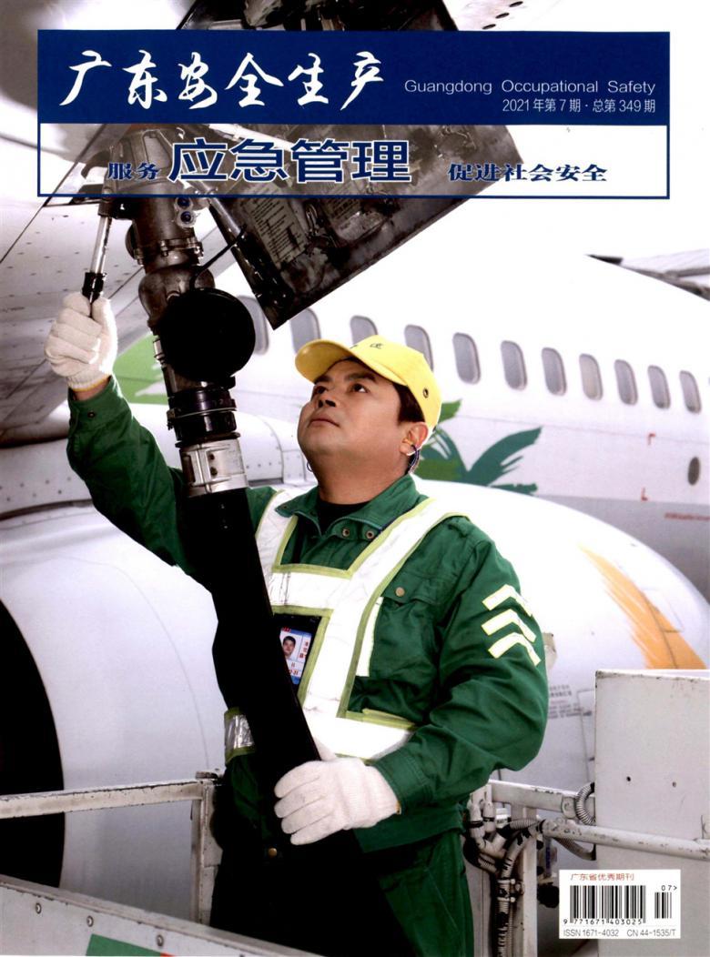 广东安全生产