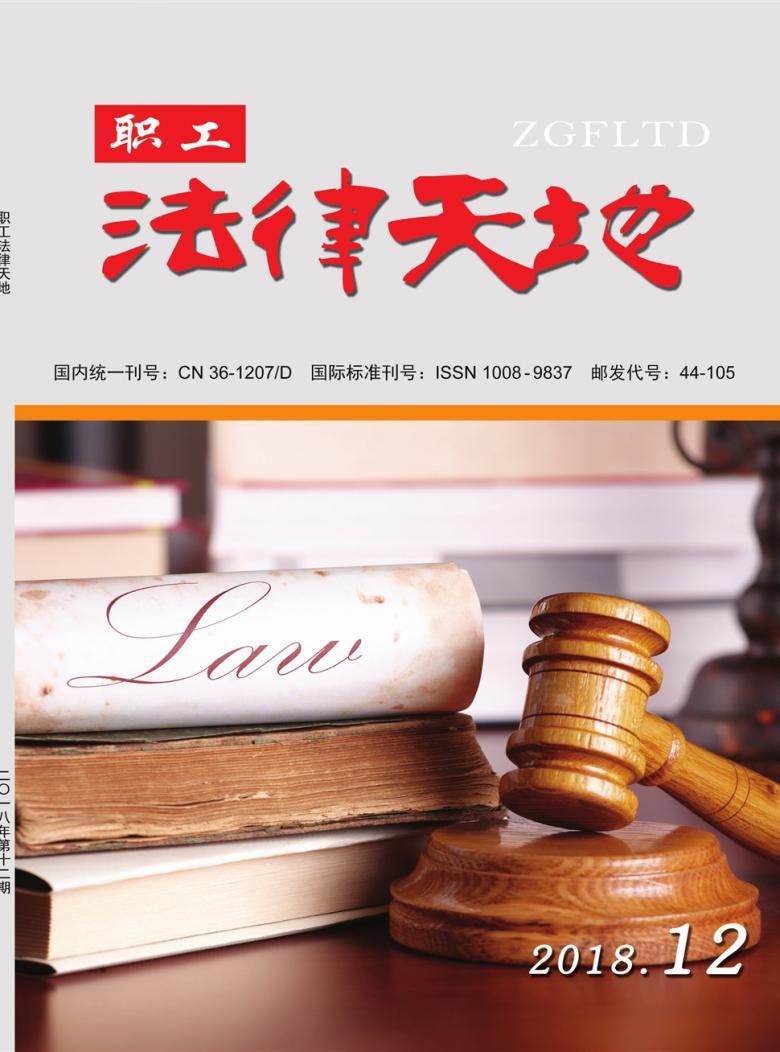 职工法律天地