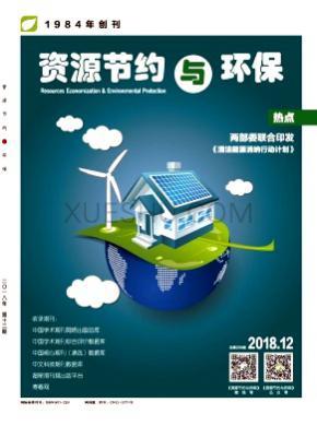 资源节约与环保杂志