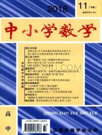 中小学数学期刊