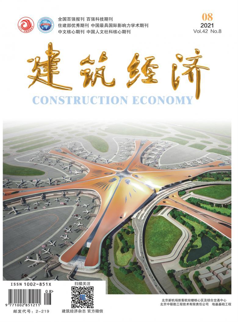 建筑经济论文