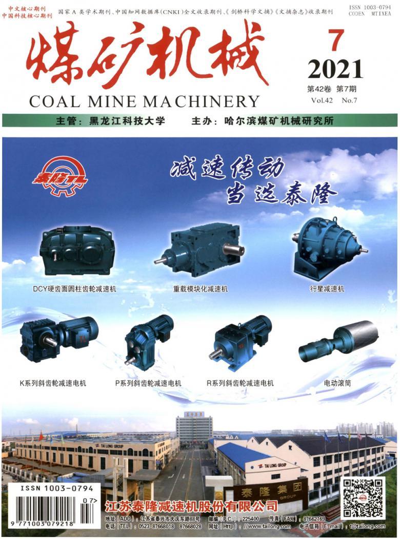 煤矿机械杂志社