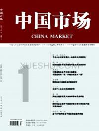 中国市场期刊