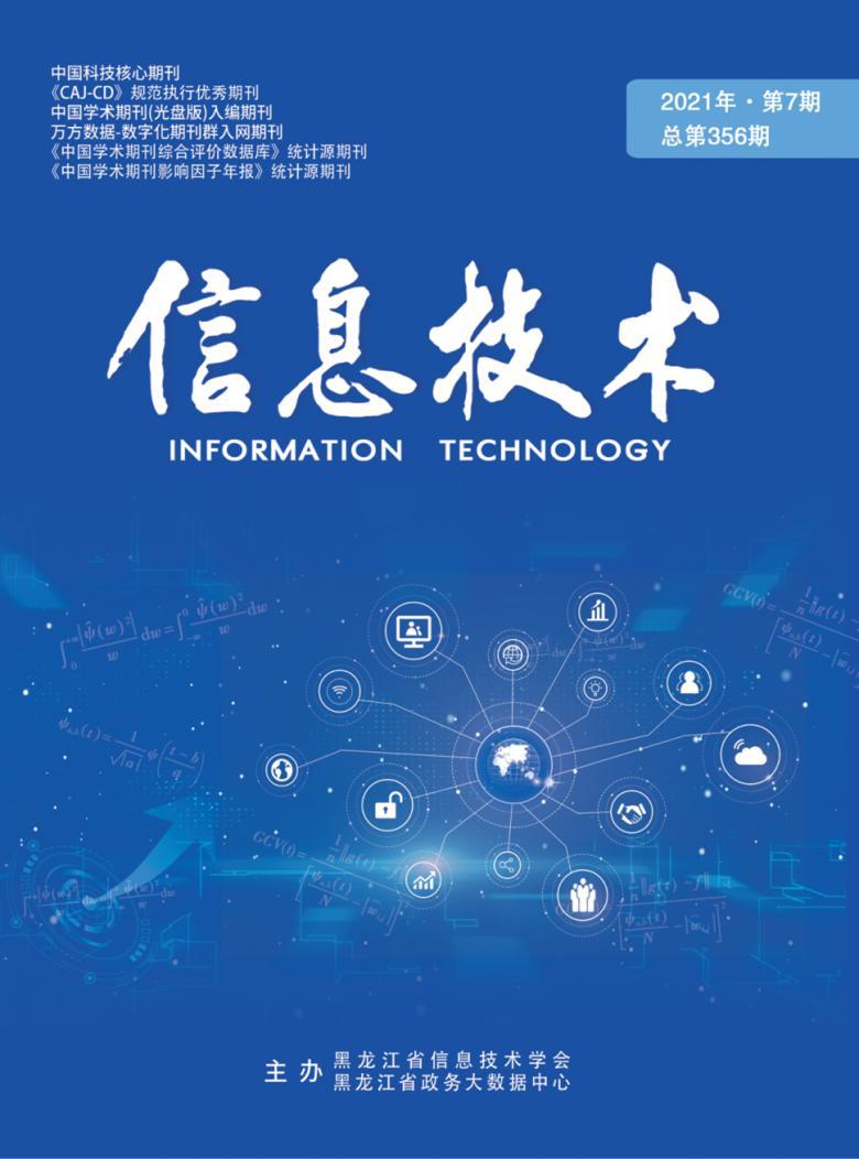 信息技术论文