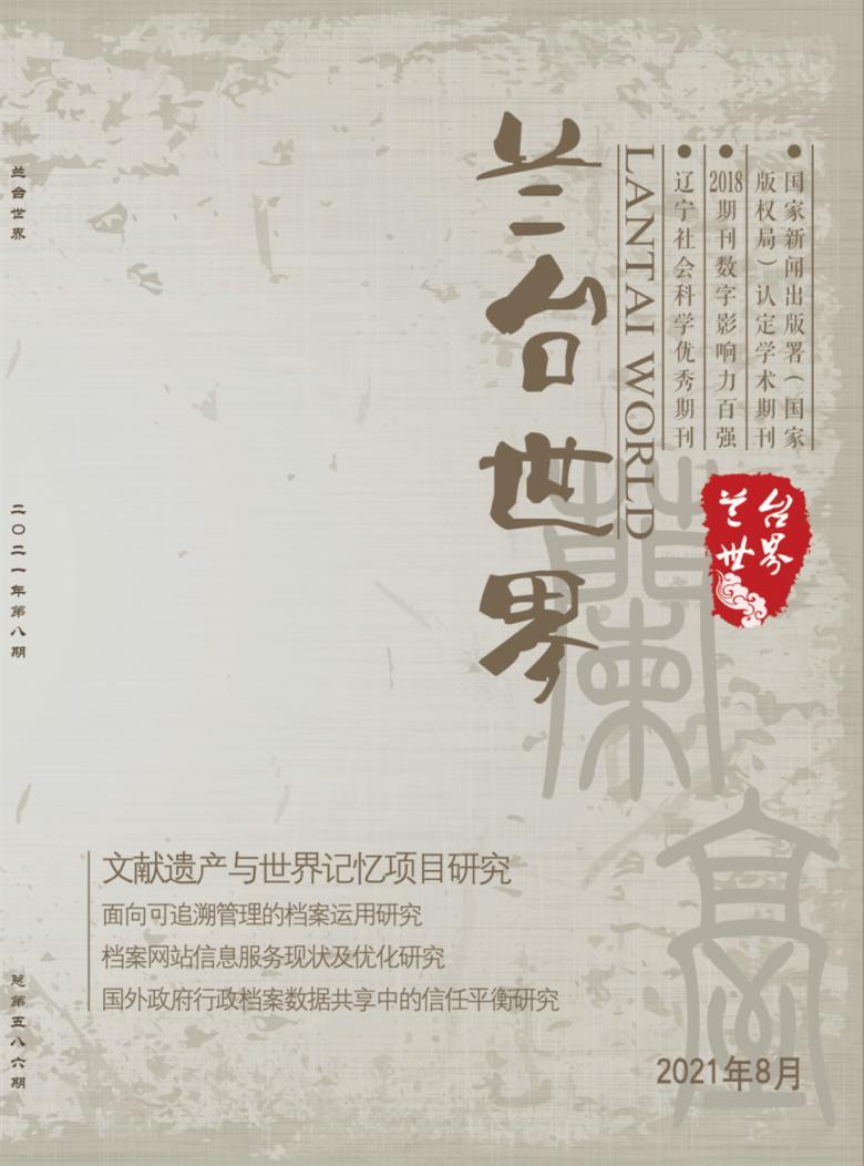 兰台世界杂志社