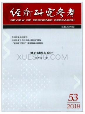 经济研究参考杂志