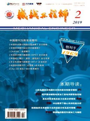 机械工程师杂志