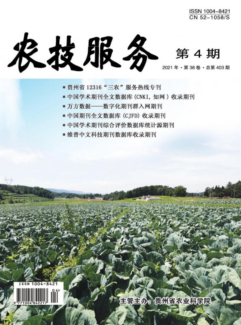 农技服务杂志社