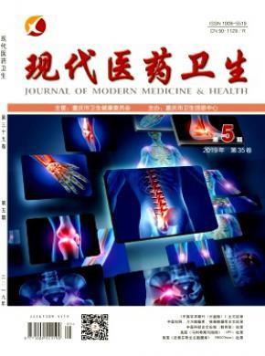 现代医药卫生杂志