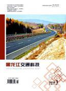 黑龙江交通科技