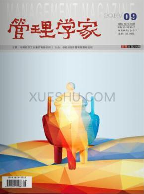 管理学家杂志