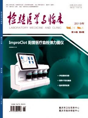 检验医学与临床杂志