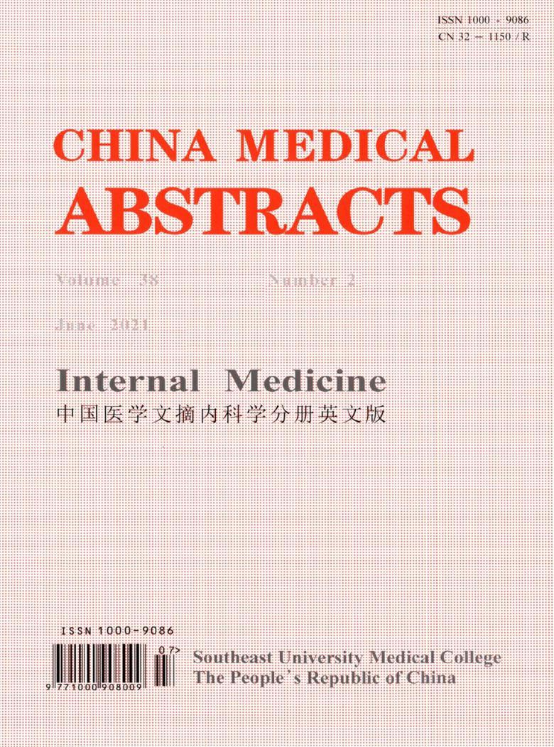 中国医学文摘