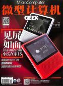 极客GEEK杂志