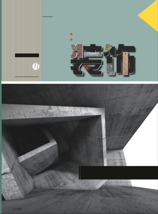 建筑与装饰