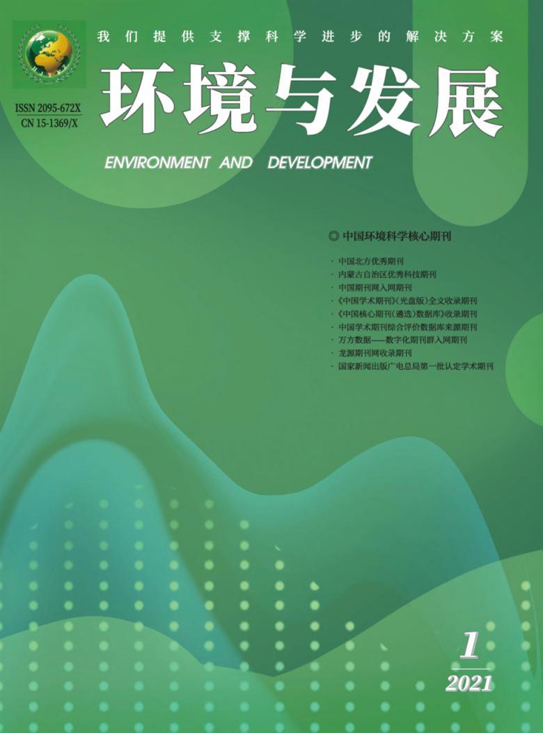 环境与发展论文