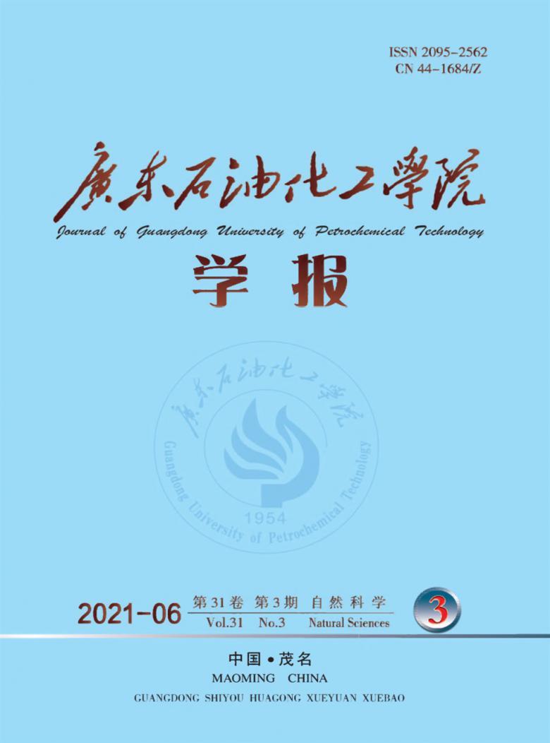 广东石油化工学院学报
