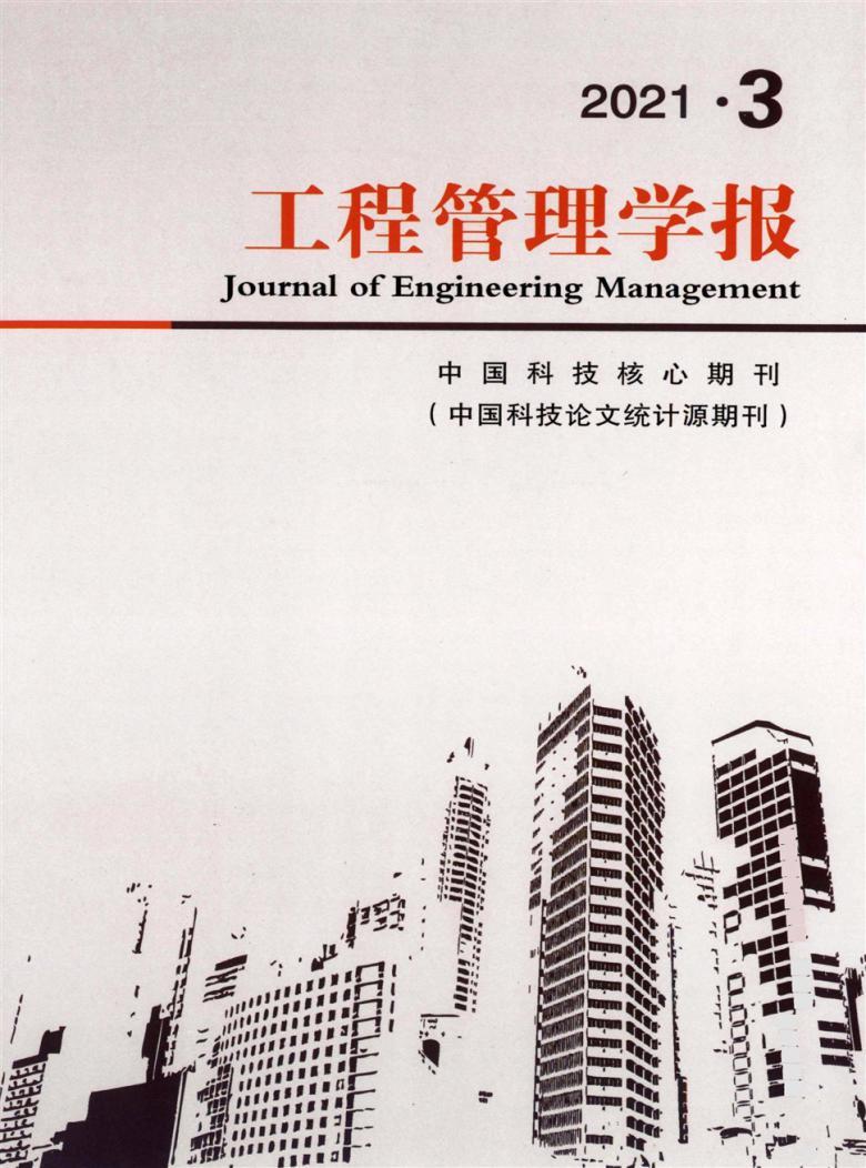工程管理学报