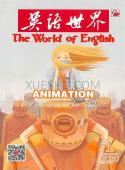 英语世界杂志