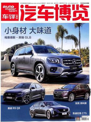 汽车博览杂志社