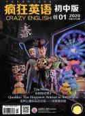 疯狂英语杂志