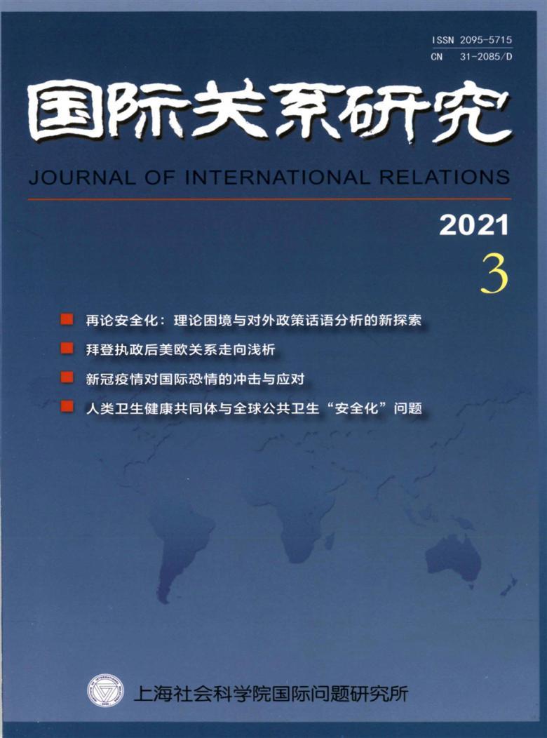 国际关系研究论文