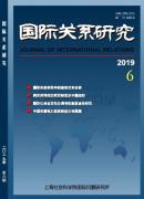 国际关系研究