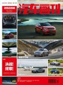 汽车画刊杂志