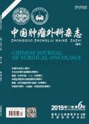中国肿瘤外科