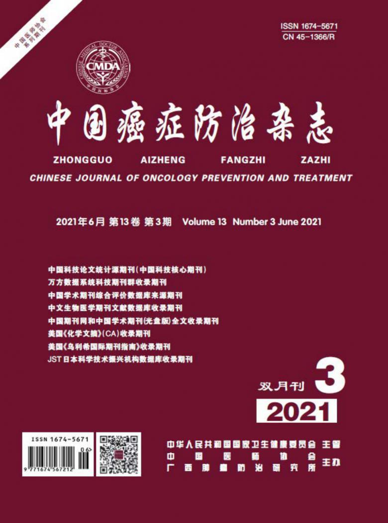中国癌症防治杂志社
