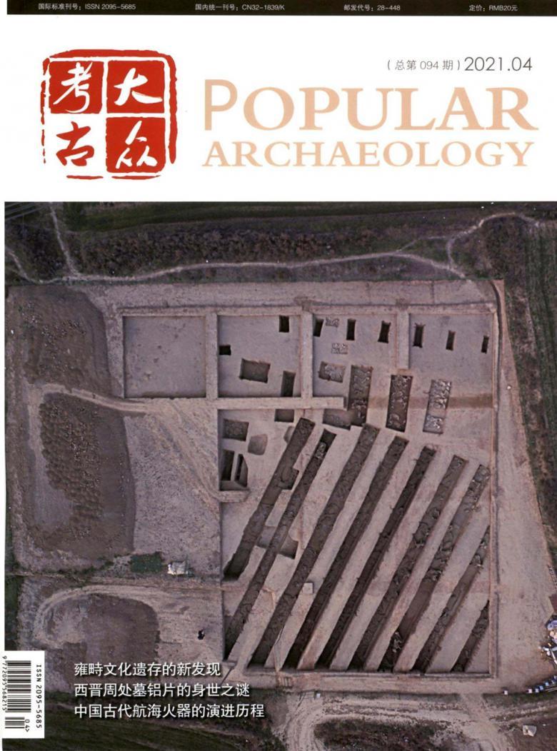 大众考古杂志社