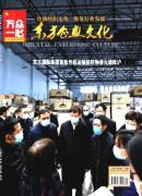 东方企业文化