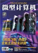 微型计算机杂志