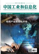 中国工业和信息化