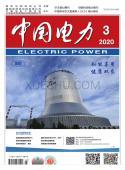 中国电力杂志